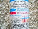 セラコラ しっとり化粧水&保湿クリームの画像(3枚目)