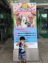 ワンワンコンサート♡の画像(3枚目)