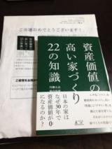 モニプラさんで本が届きました。