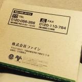 【モニター当選】LOHA juice 青汁