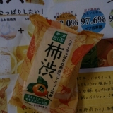 ★当選~!柿渋ファミリー石鹸3レポです!