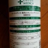 ☆ モニプラ オードメディカ 薬用 スキンコンディショナー当選 モニターレポ☆の画像(3枚目)