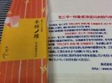 【モニター】もち吉 下町こまち 本柿ノ種 七味唐辛子の画像(1枚目)