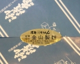 兵庫県のちどり絲 いただいてみましたの画像(2枚目)