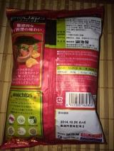「コイケヤの新商品『エキゾチップス』本場のタイの味~~」の画像(2枚目)