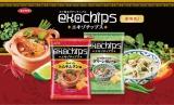 「【発売前にお試し♪】こんなにも、タイ!新商品『エキゾチップス』モニター報告」の画像(1枚目)