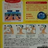 ☆薬用ピュアTENマスク 美白・肌あれ レポ☆の画像(3枚目)