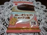 共立食品  レンジで作る ブラウニーミックス ガトー・オ・ショコラミックス粉の画像(3枚目)