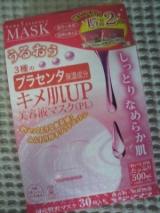 モニプラ★キメ肌UP 美容液マスク★の画像(1枚目)