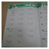 くもんの『夏休み 復習ドリル』(小学5年生)を紹介します♪の画像(7枚目)