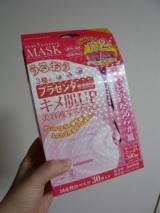 ピュアファイブエッセンスマスクを使ってみたの画像(1枚目)