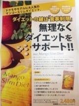 「Mango Slim Diet」で楽々ダイエットの画像(2枚目)