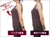 「【育乳ブラ】ペコブラ上下セット☆」の画像(9枚目)