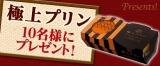 「【メイトー】さんから新発売!「極上プリン ロイヤルカスタード」、美味しそう~♪・・・モニプラ」の画像(1枚目)