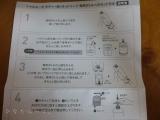 【モニター】シャルレ シャルエーゼ ボディ用リキッドソープセットの画像(5枚目)