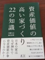 丸善・日本橋店 週間ランキング1位!!「資産価値の高い家づくり22の知識」
