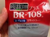 ★新製品!!マンナンライフ≪蒟蒻畑プラスBR-108ヨーグルト味≫の画像(4枚目)