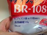 ★新製品!!マンナンライフ≪蒟蒻畑プラスBR-108ヨーグルト味≫の画像(6枚目)