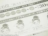 【白くま化粧品】 プリエネージュ プラセリッチゲルの画像(4枚目)