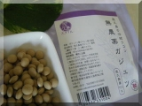 株式会社屋久島スタイル  世界自然遺産・屋久島の伝統の紫ウコン「ガジュツ」粒タイプ