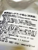 人が食べれる食材で作った評判の「無添加ドッグフード安心」を10の画像(2枚目)