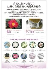 世田谷自然食品さんの「和花髪」♪の画像(6枚目)