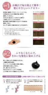 世田谷自然食品さんの「和花髪」♪の画像(5枚目)