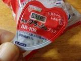 蒟蒻畑プラスBR-108ヨーグルト味の画像(3枚目)