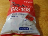 蒟蒻畑プラスBR-108ヨーグルト味の画像(2枚目)