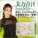 高橋ミカさんの美力青汁healthyヘルシー