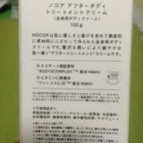 モニター★NOCORアフターボディトリートメントクリーム①の画像(2枚目)