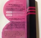 【モニプラ】バストトップピンクカラーエッセンスの画像(3枚目)