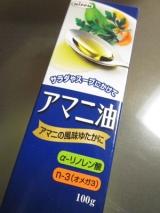 話題の食べたほうが良い油  「アマ二油」を食べました(口コミ)の画像(1枚目)