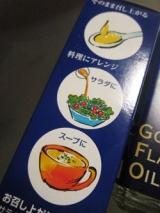 話題の食べたほうが良い油  「アマ二油」を食べました(口コミ)の画像(2枚目)