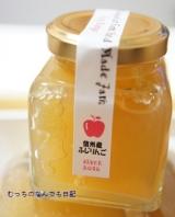 「香りがよくておいしい!たかちゃん・ふぁーむの信州りんごジャム」の画像(2枚目)