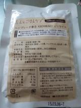 玄米ヘンプナッツライスの画像(1枚目)