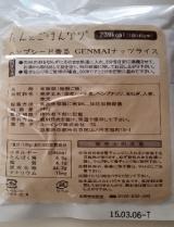 ヘンプナッツで満腹ダイエット☆『玄米ヘンプナッツライス』の画像(1枚目)