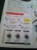 オアシス珈琲様 カップイン・コーヒー