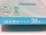 ★毎日パックしてもひと月1000円!『ピュアファイブエッセンスマスク』の画像(2枚目)