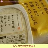 お米と言えば、魚沼産コシヒカリ!の画像(2枚目)