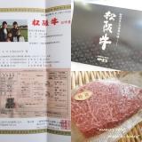 松坂牛ステーキde幸せごはん*の画像(2枚目)