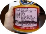 【モニプラ】安心の素材で優しいお味♪<宝船>さば缶詰3種類
