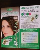 100%天然植物成分!≪マックヘナハイブリッド≫で、優しく染める☆の画像(1枚目)