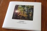 木曽福島の旅をphoto bookに… by primaryの画像(3枚目)