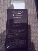 【体験レポ①】nanacostar 金のシャンプー