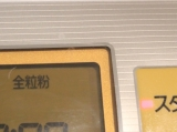 おいしい!☆沖縄伊江島小麦の食パン!の画像(7枚目)