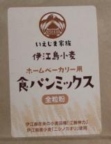 おいしい!☆沖縄伊江島小麦の食パン!の画像(2枚目)