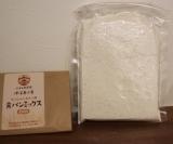 おいしい!☆沖縄伊江島小麦の食パン!の画像(3枚目)