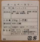 おいしい!☆沖縄伊江島小麦の食パン!の画像(5枚目)