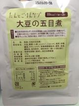 大豆の五目煮【モニター】の画像(2枚目)